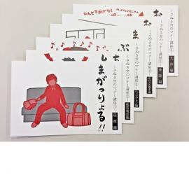 「さぬき弁のマナー講座」ポストカード
