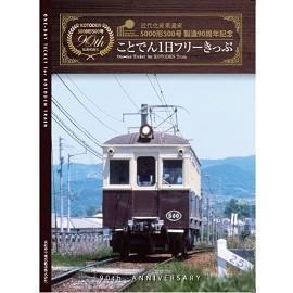 2018年度版1日フリーきっぷ限定台紙セット