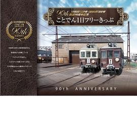 2016年度版1日フリーきっぷ限定台紙セット