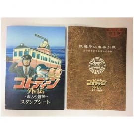 コトディーン スタンプシート&鉄道印収集手引帳セット