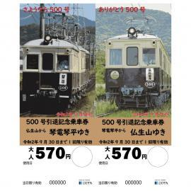 500号引退記念乗車券